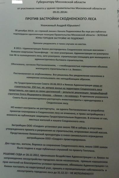Pismo-Vorobyevu1 (1)
