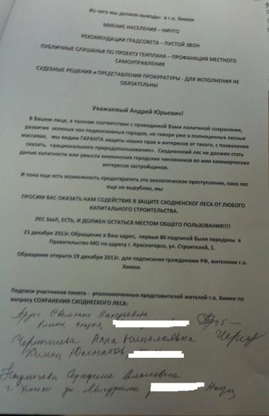 Pismo-Vorobyevu1 (3)