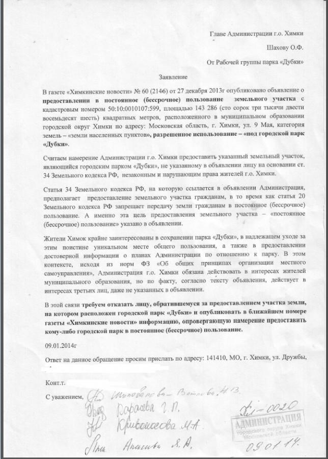Zapros-v-adm-09-01-2013