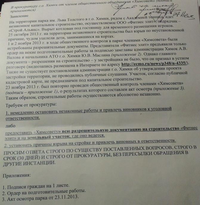 Zayava-prokuroru-27-11-2013-1 (1)