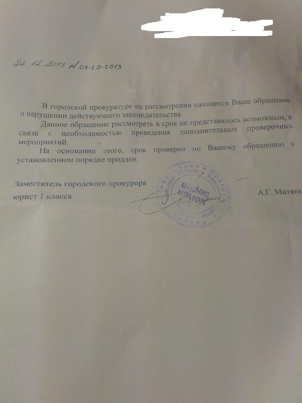 Mityaev-13-01-2014-1 (1)