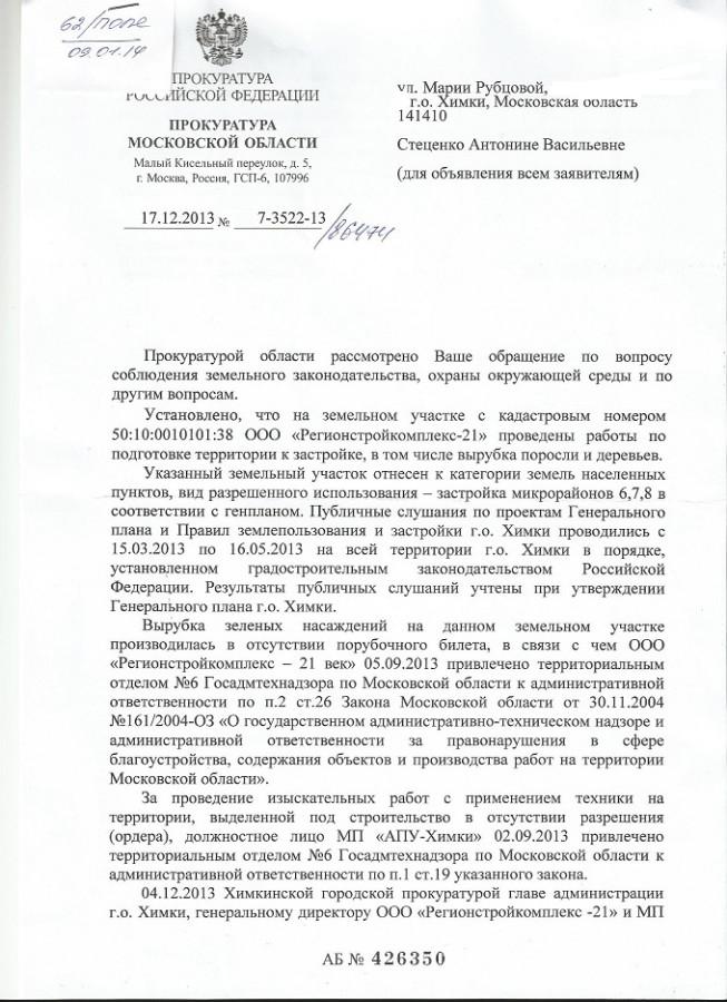 Prok-MO-17-12-2013-1
