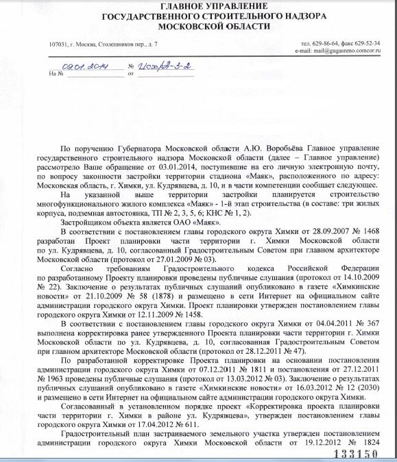 Stroynadzor-09-01-2014-1