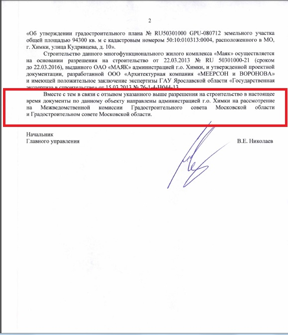 Stroynadzor-09-01-2014-2