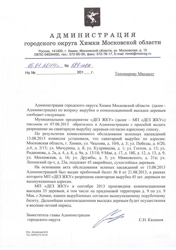 Otvet-Kalinova-15-01-2014