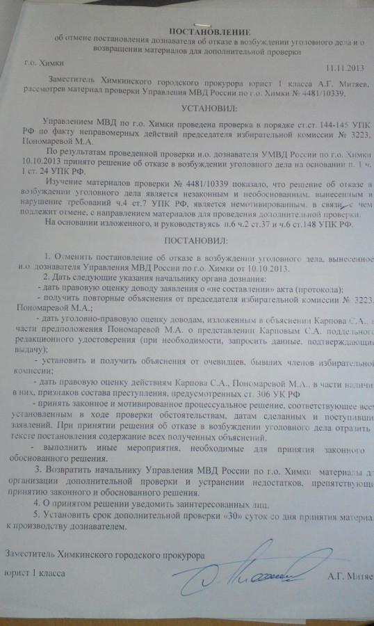 Ug-delo-po-vyboram-Mityayev1