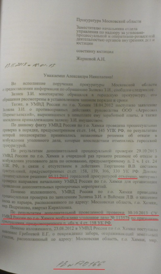 Kirillovka-ProkuraturaMO