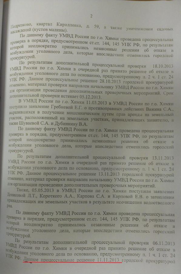 Kirillovka-ProkuraturaMO2