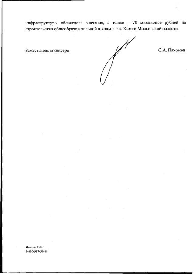 Minstroykomplex-28-11-2013-2
