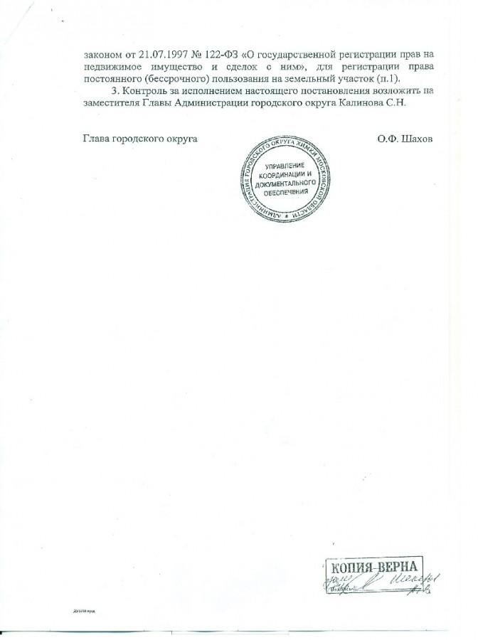 Predostavlenie-uchastka-Dubki-16-01-2014-2