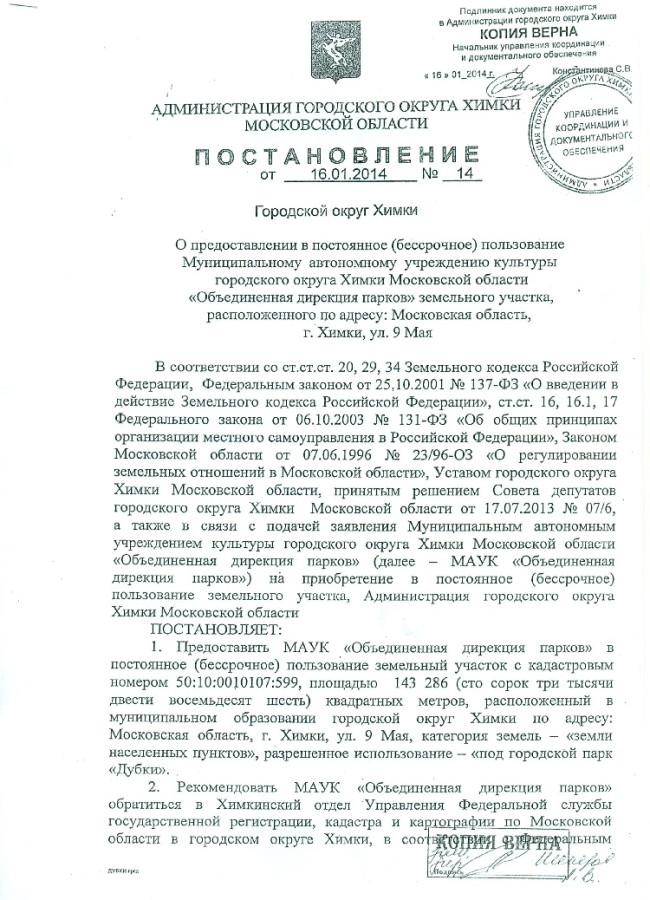 Predostavlenie-uchastka-Dubki-16-01-2014-1