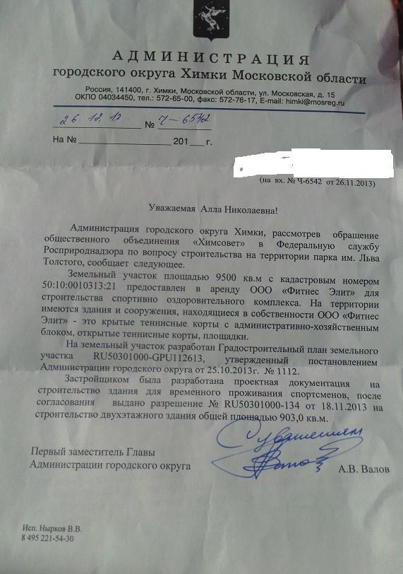 Valov-26-12-2013