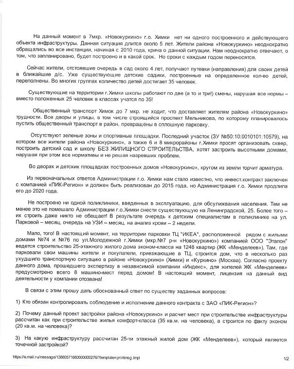 Minstroykomplex2-obr1