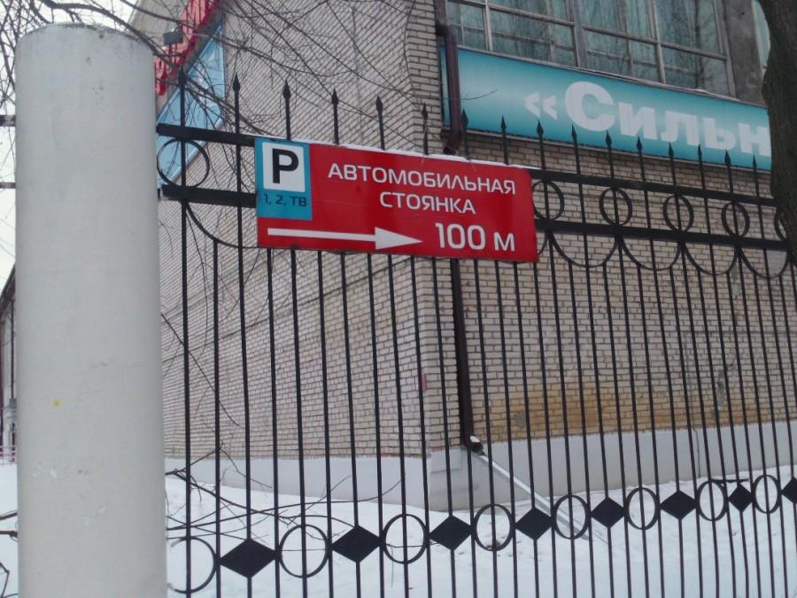 Rodina-avtostoyanka-obyavl1