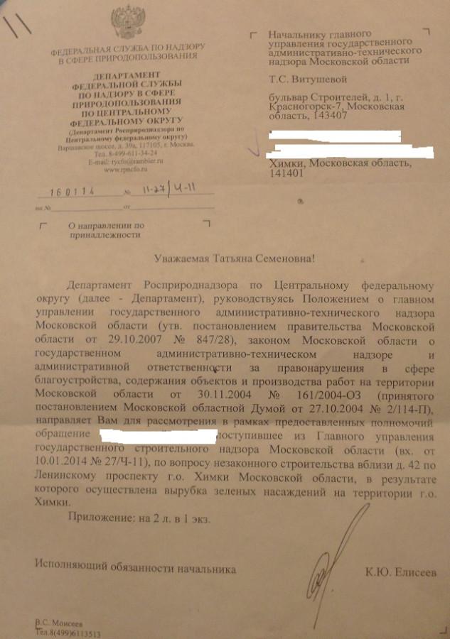 Rosprirodnadzor-Gosadmtehnadzoru-16-01-2014