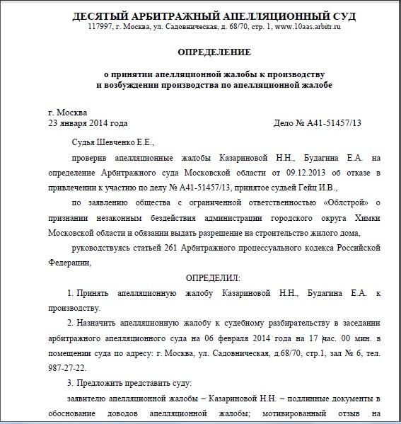 23-01-2014-Apellyacia-Arb-sud1