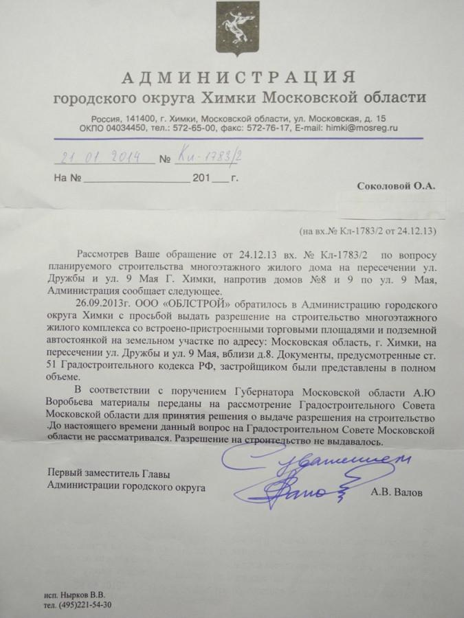21-01-2014-Valov