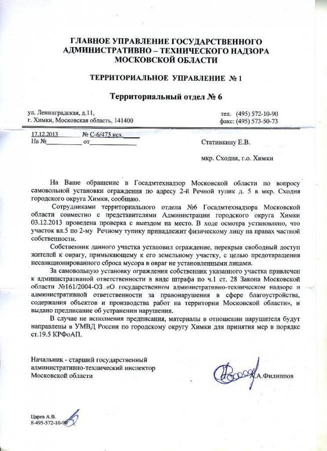 Predpisanie-Gatn-17-12-2013