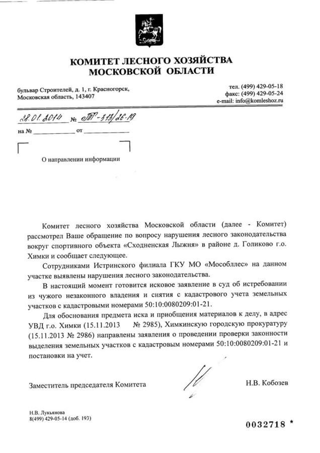 Mosleshoz-28-01-2014