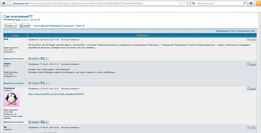 Net-otoplenia-forum1