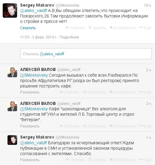 Valov-Makarov-Twitter1