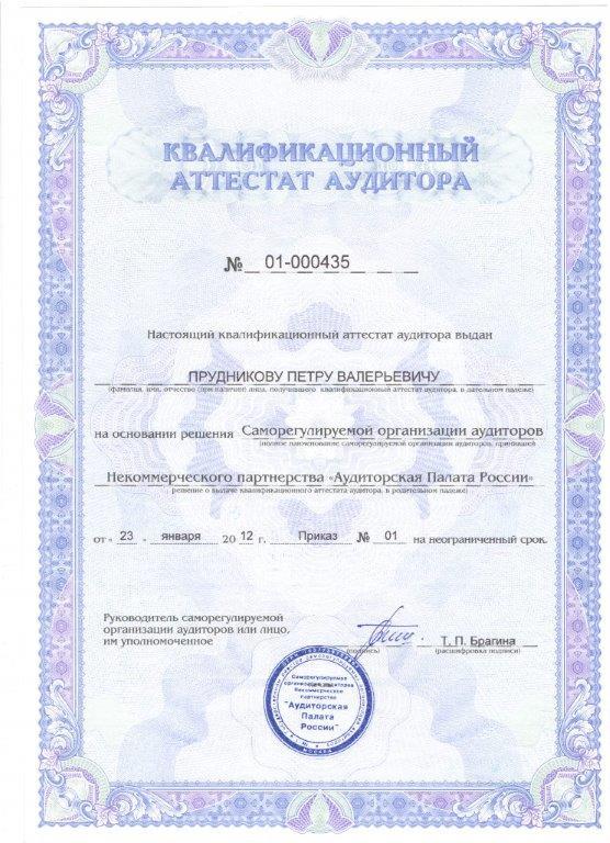 Prudnikov-att