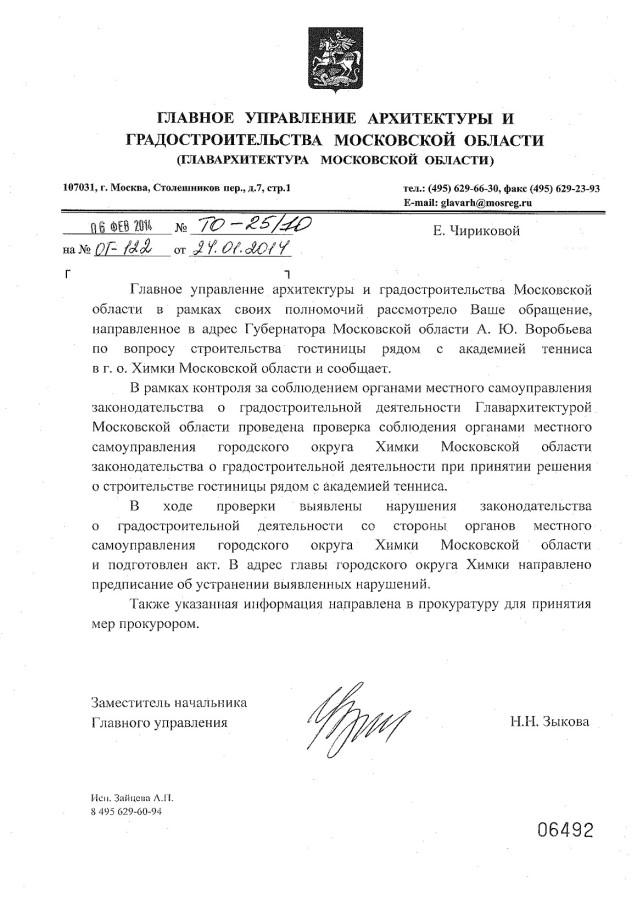 Glavath-06-02-2014-Chirikova