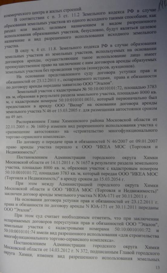 Resh-Posl-13