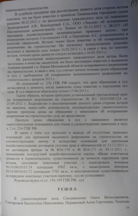 Resh-Posl-16