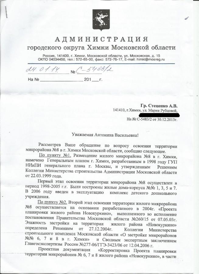 06-02-2014-Otvet-adm-na-obr1