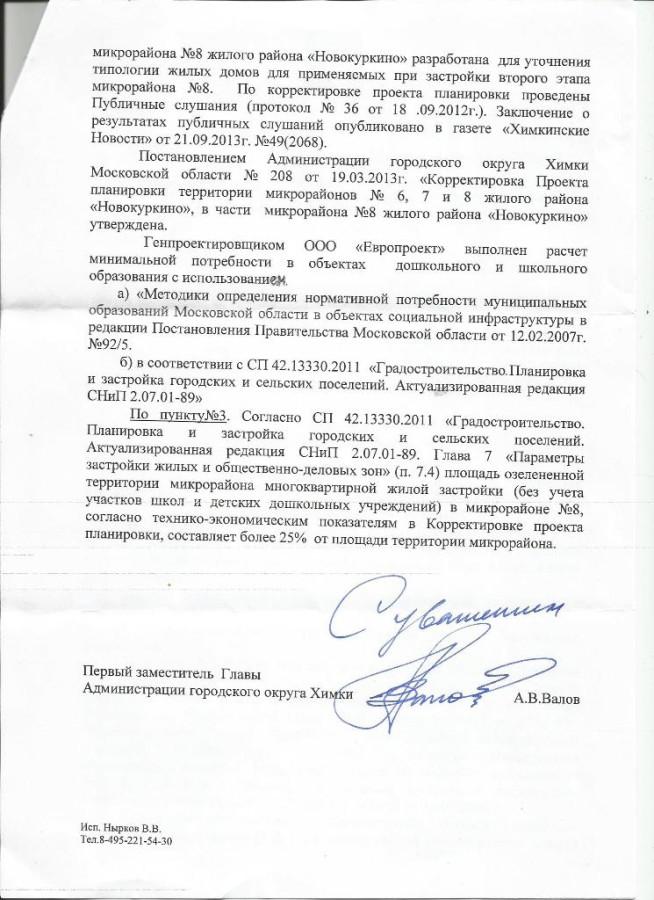 06-02-2014-Otvet-adm-na-obr2