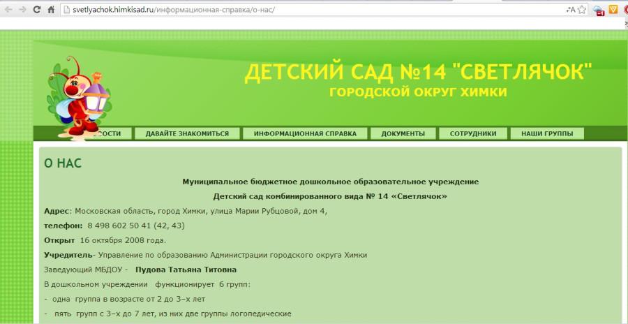 06-02-2014-Otvet-na-Otvet-adm2