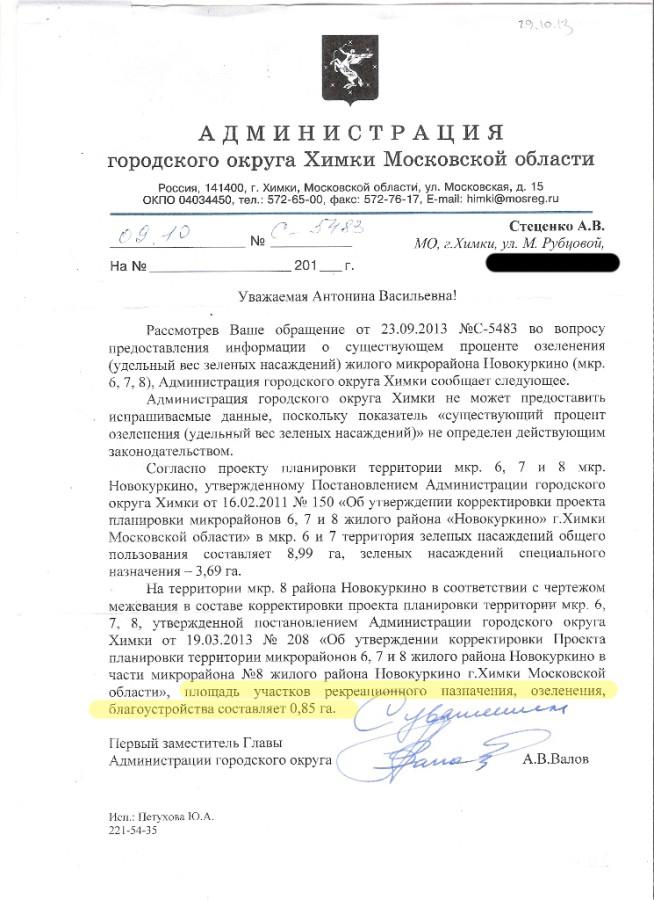 06-02-2014-Otvet-na-Otvet-adm3
