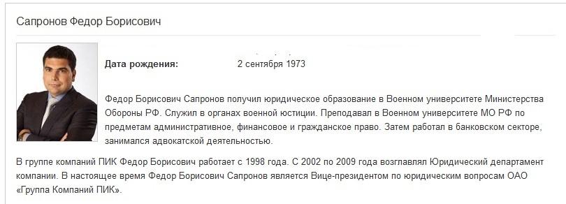 Sapronov1
