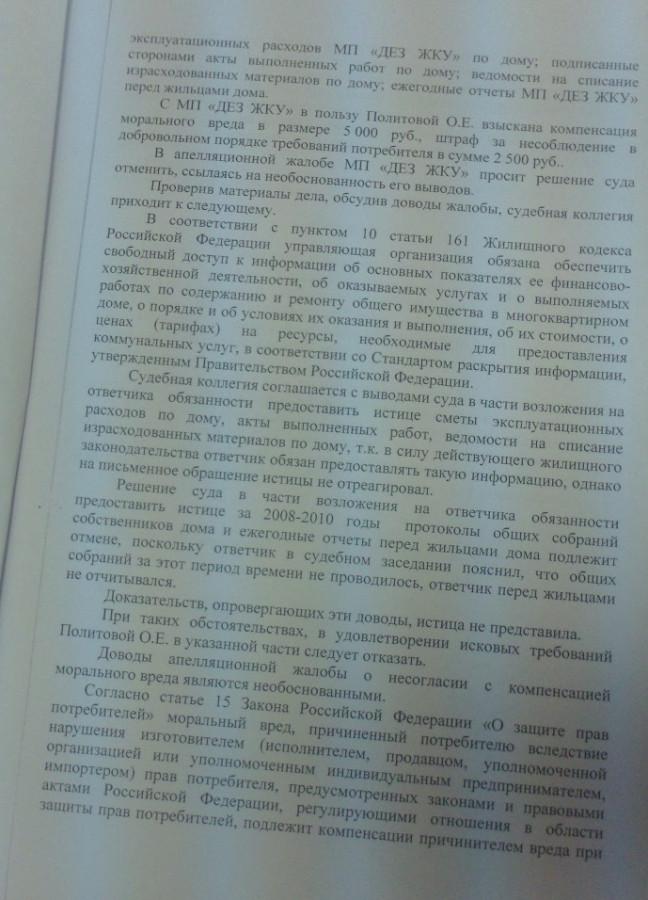 Isk-Politovoj-k-DEZu2