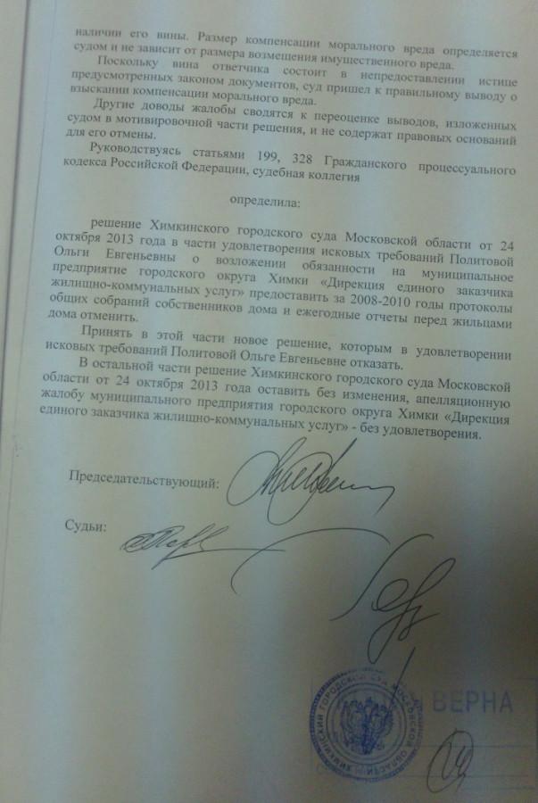 Isk-Politovoj-k-DEZu3