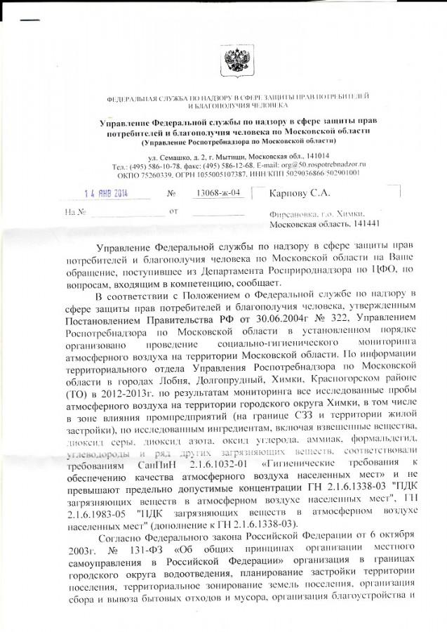 Potebnadzor-MSZ-14-01-2014-1