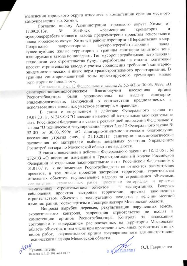 Potebnadzor-MSZ-14-01-2014-2