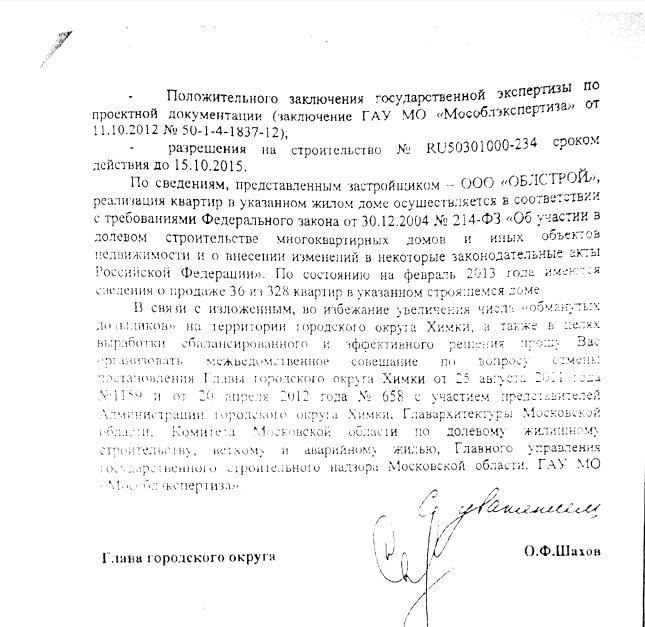 Shahov-o-dolshikah
