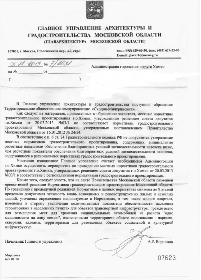 05-12-2013-Nesootvetstvie-normativov