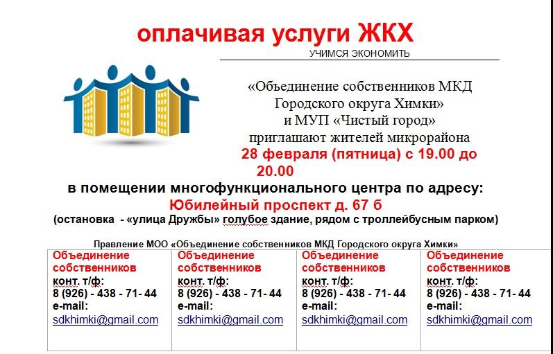 Листовка 28-02-2014