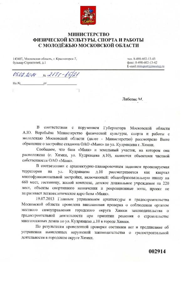 Min-fiz-i-sporta-5-02-2014-1