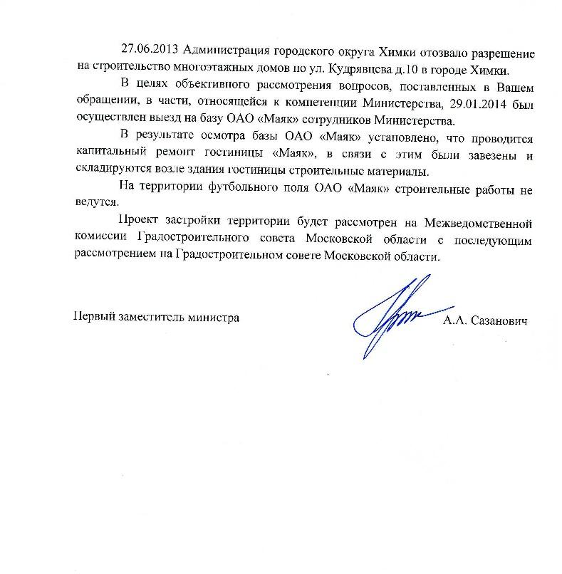 Min-fiz-i-sporta-5-02-2014-2