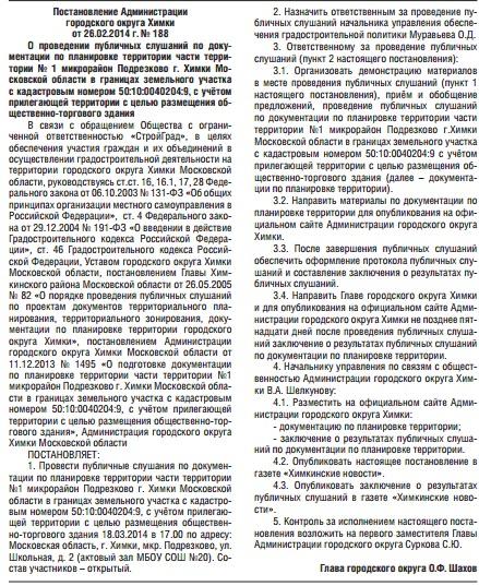 Uchastki-Podrezkovo