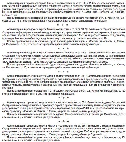 Uchastki-Lobanovo