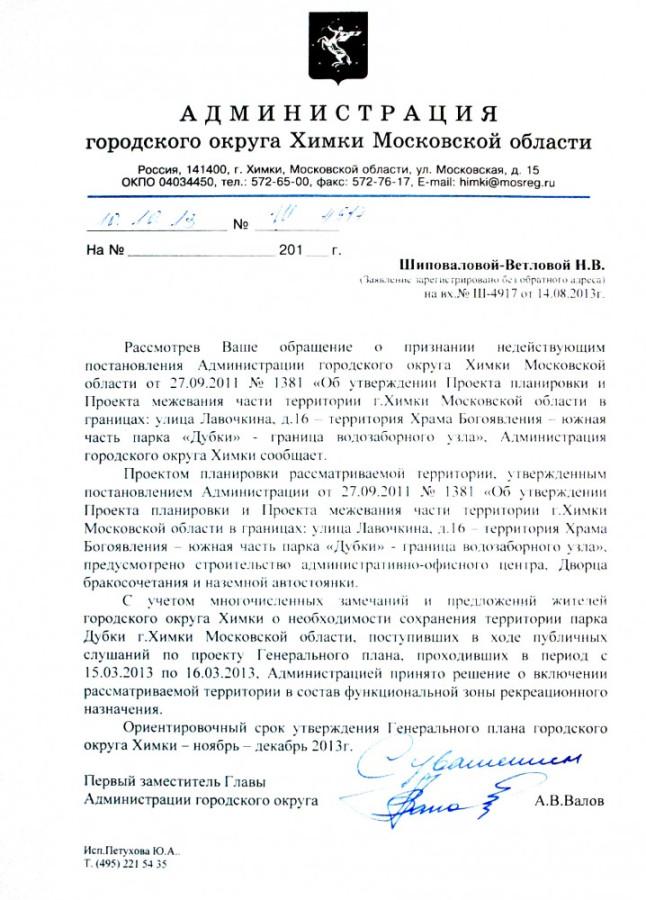 Valov-Dubki-10-13