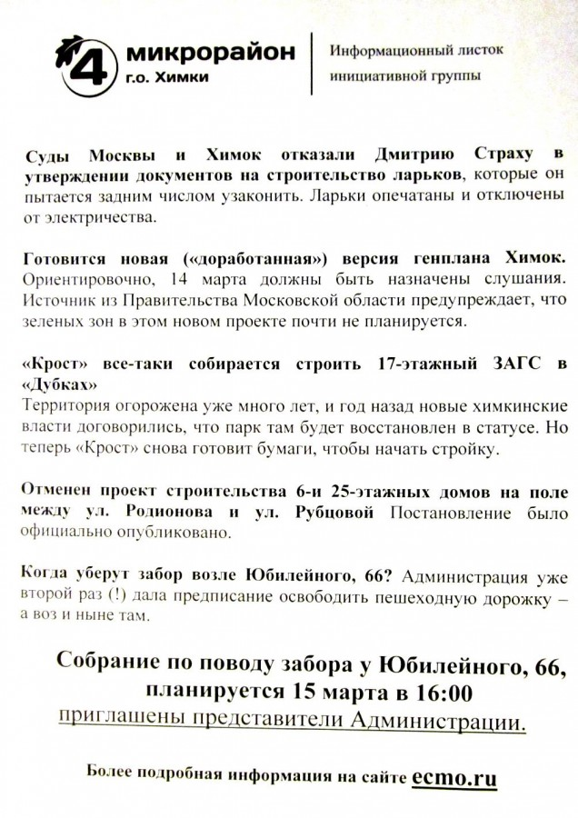 Informlistok1