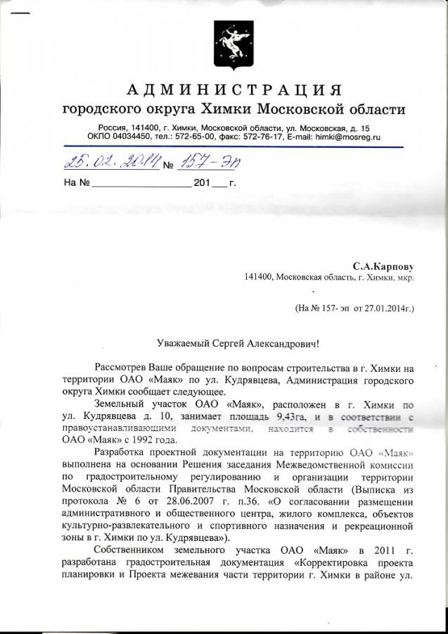 Nyrkov-02-2014-1