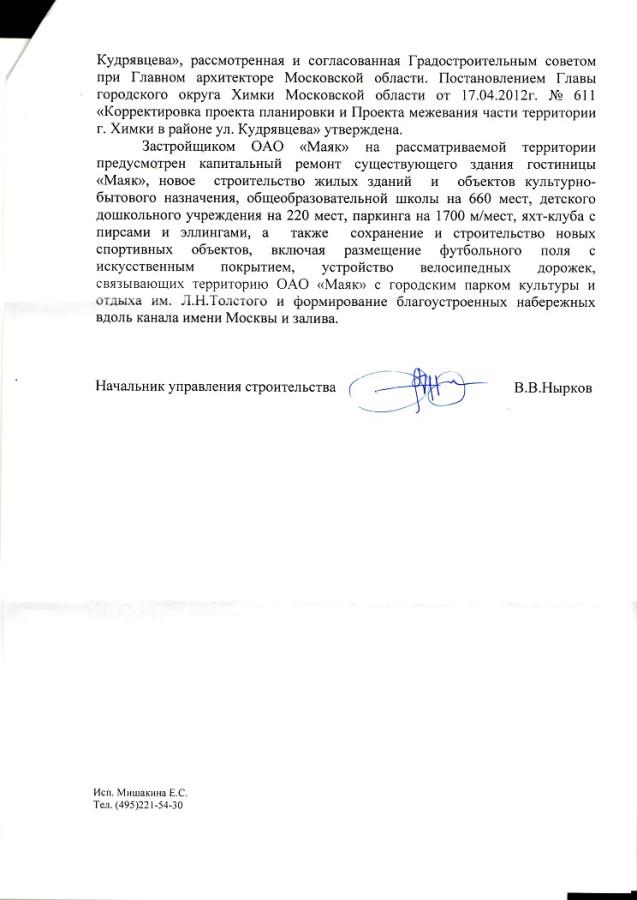 Nyrkov-02-2014-2