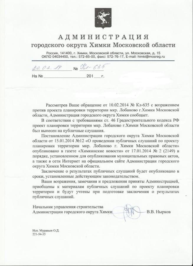 Дениз девелопмент Нырков